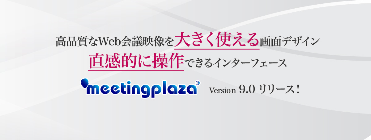 MeetingPlaza version9.0リリース!