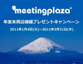 MeetingPlaza 年度末周辺機器プレゼント・キャンペーン