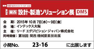 第18回 関西設計・製造ソリューション展