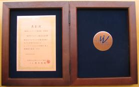 日本テレワーク協会:テレワーク推進賞
