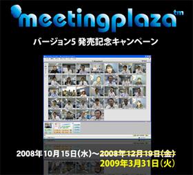 V5 Campaign 2008